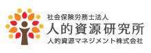 福岡・松山・東京の社会保険労務士事務所